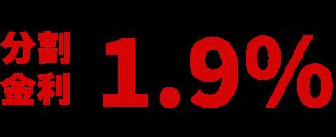 分割金利1.9%